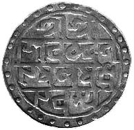 Currency of Maharaja Nara Narayan